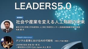 当社代表がLEADERS5.0に登壇します