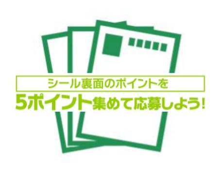懸賞キャンペーン.png