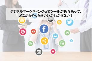 デジタルマーケティング.png