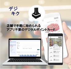 デジタルストアマーケティング_広告素材 縦.png