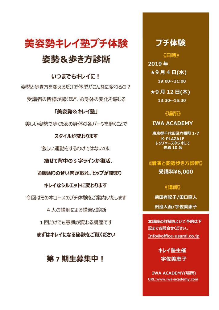 第7期勢キレイ塾プレ体験募集中