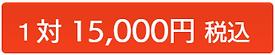 1万5.png