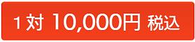 1万.png