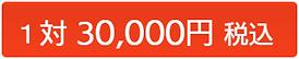 3万.png
