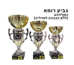 גביע רומא כסף זהב ללא רוזטה הגבהה