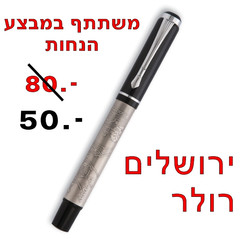 עט ירושלים רולר בגימור פיוטר במבצע הנחה.
