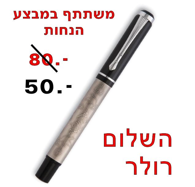 עט השלום רולר בגימור פיוטר במבצע הנחה
