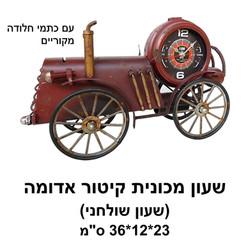 שעון מכונית קיטור אדומה