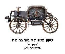 שעון קיר מכונית קיטור ברונזה