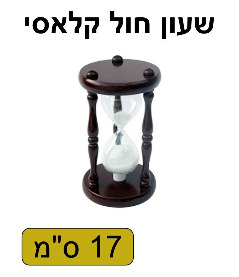 שעון חול קלאסי