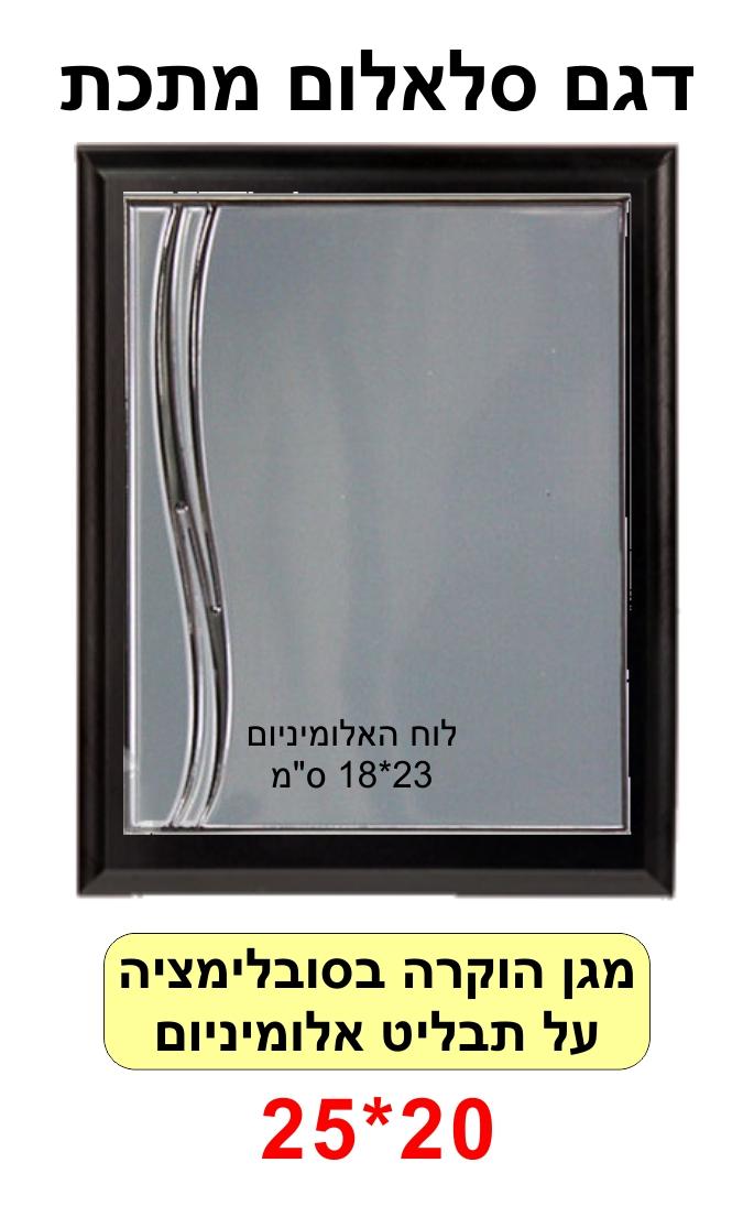 מגן הוקרה בסובלימציה 20 25 עם תבליט אלומיניום דגם סלאלום מתכת