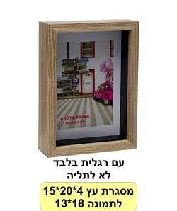 מסגרת עץ 4 20 15 לתמונה 18 13