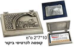 קופסה לכרטיסי ביקור ירושלים