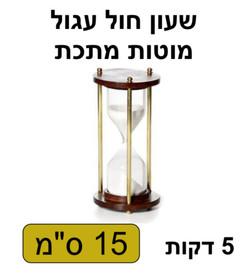 שעון חול עגול מוטות מתכת קוטר 70  5 דקות