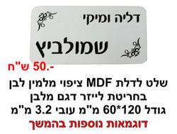 MDF שלט לדלת דגם מלבן