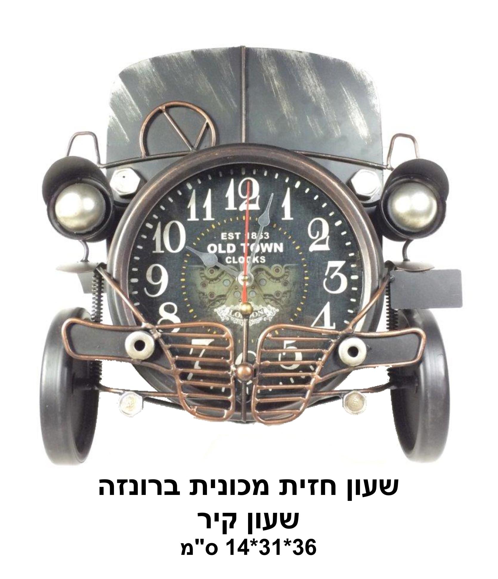 שעון חזית מכונית ענתיקה ברונזה