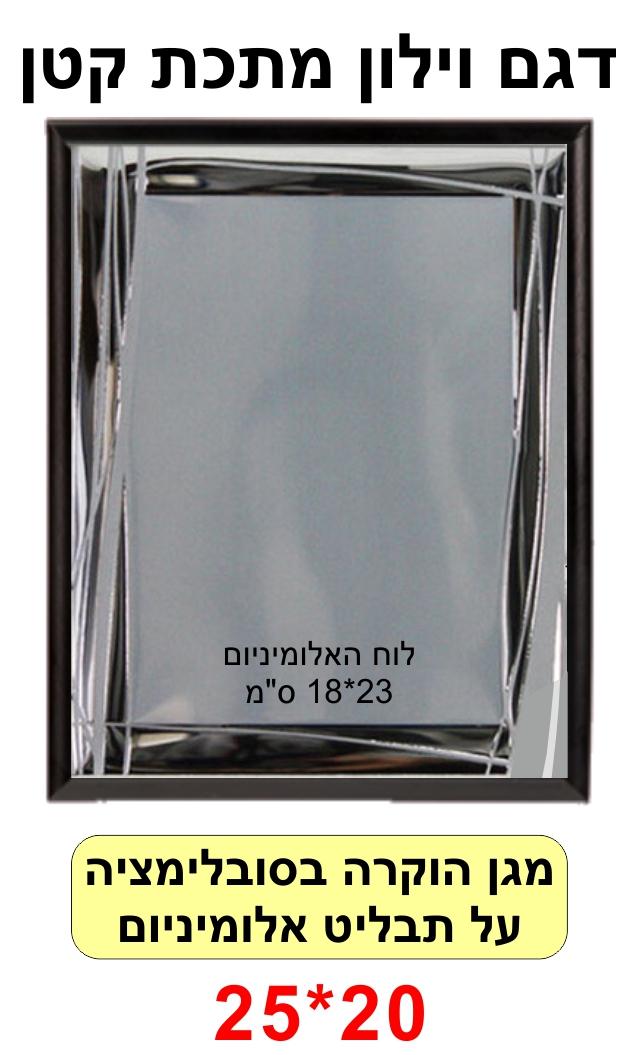 מגן הוקרה בסובלימציה 20 25 עם תבליט אלומיניום דגם וילון מתכת קטן