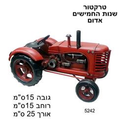 טרקטור שנות החמישים אדום