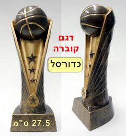 כדורסל  דגם קוברה