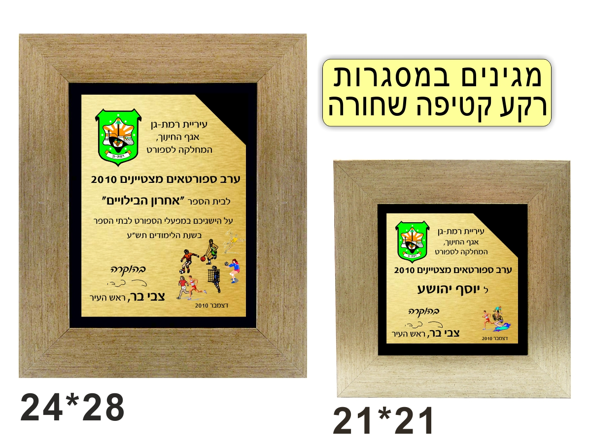 מסגרת דגם 4 זהב רקע קטיפה שחורה 21 21