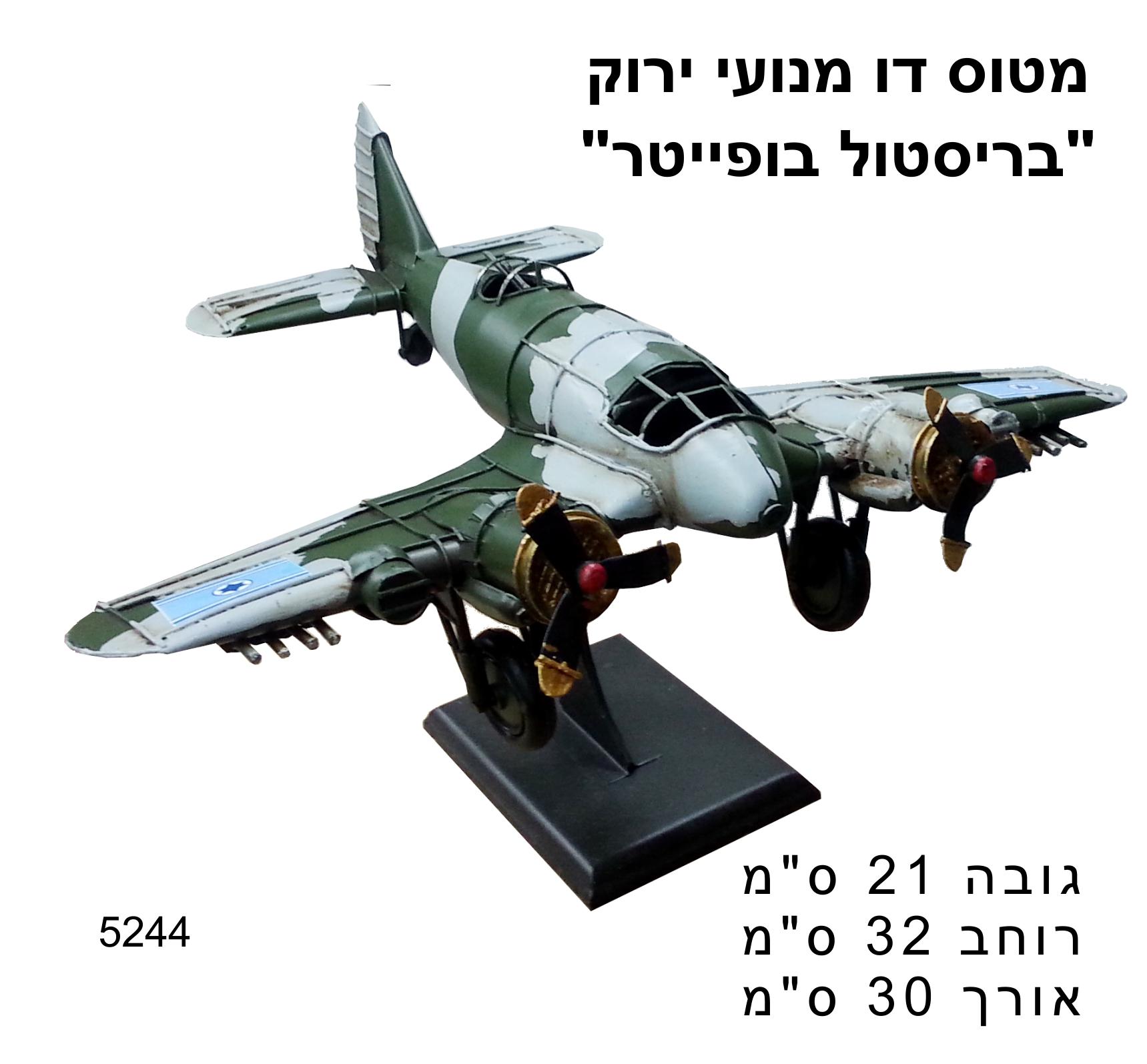 מטוס דו כנפי ירוק בופייטר