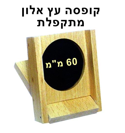 קופסה עץ אלון מתקפלת