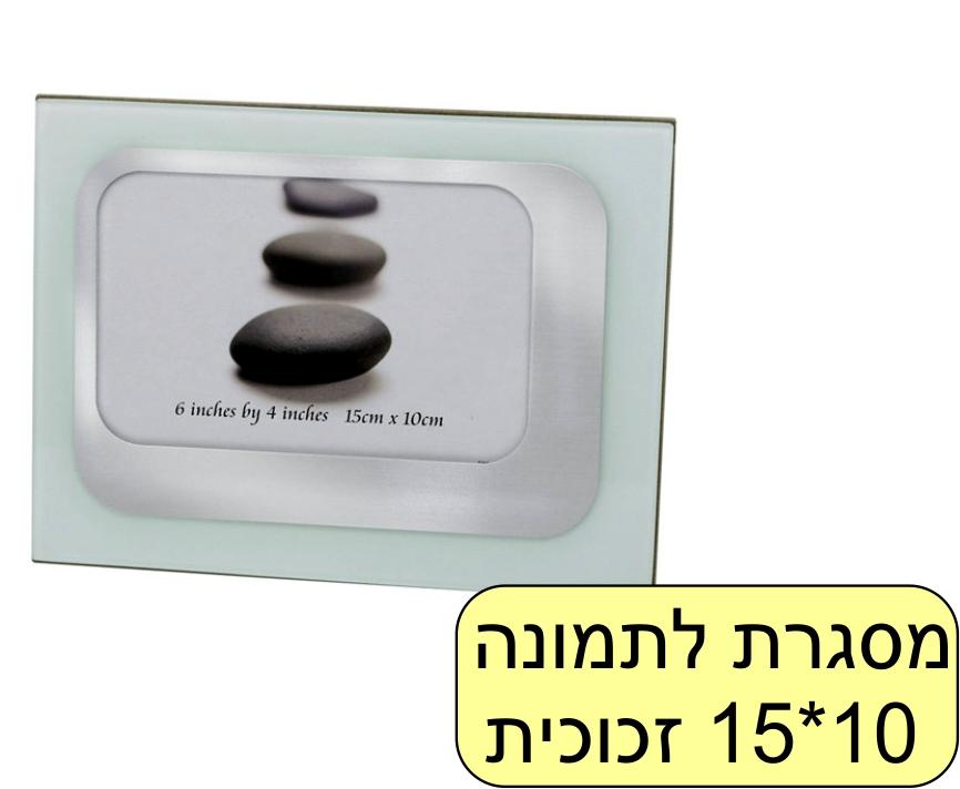 מסגרת זכוכית לתמונה לבנה