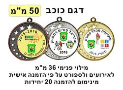 מדליות 50 ממ כוכבים מילוי פנימי 36 ממ