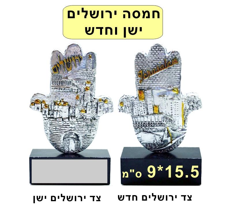 חמסה ירושלים ישן וחדש