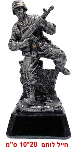 פסל יציקת שרף חייל לוחם