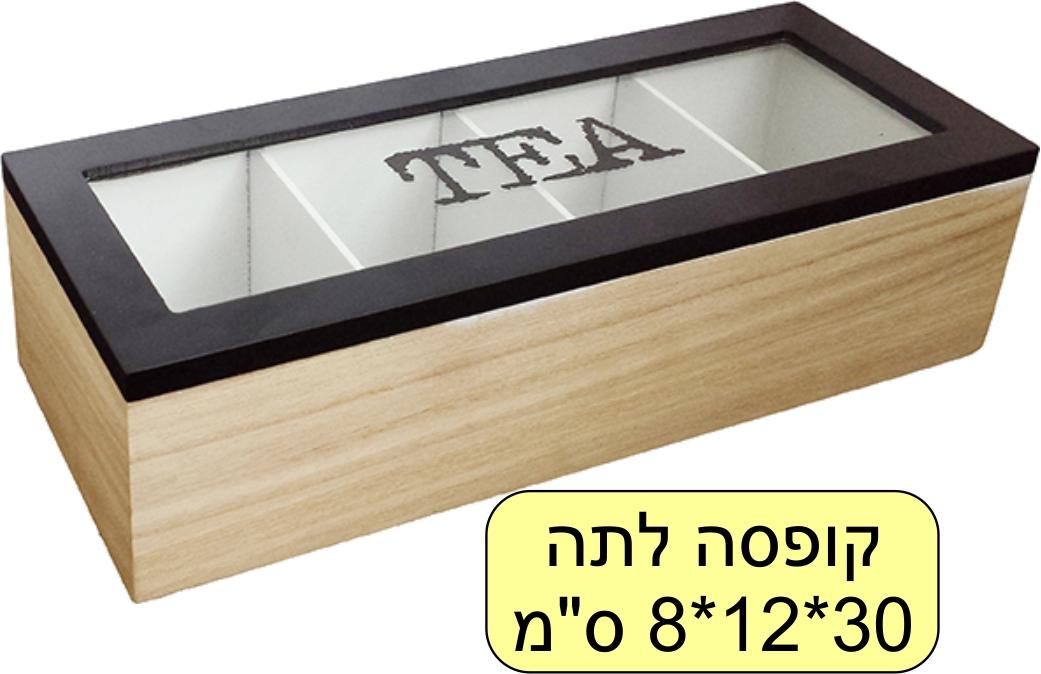 קופסה לתה
