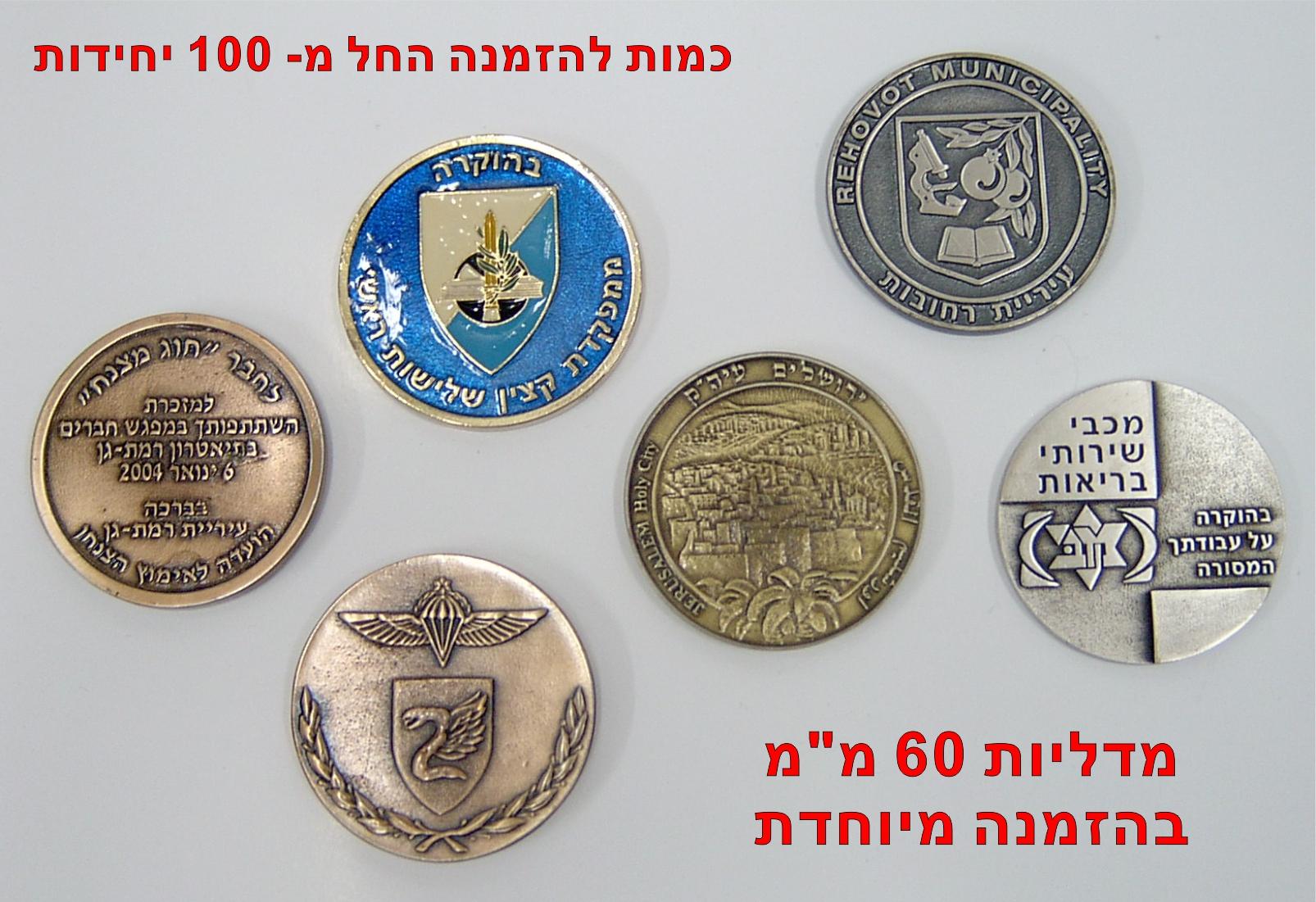 מדליות 60 ממ בהזמנה מיוחדת