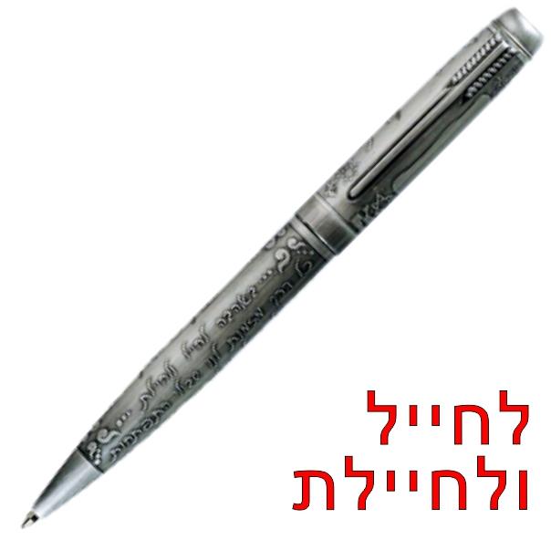 עט לחייל ולחיילת בגימור פיוטר