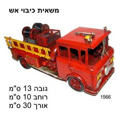 משאית כיבוי אש