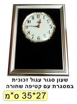 שעון סגור עגול זכוכית במסגרת