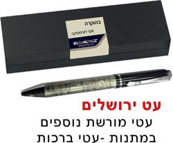 עט ירושלים