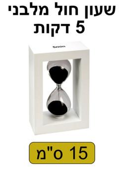 שעון חול מלבני 5 דקות