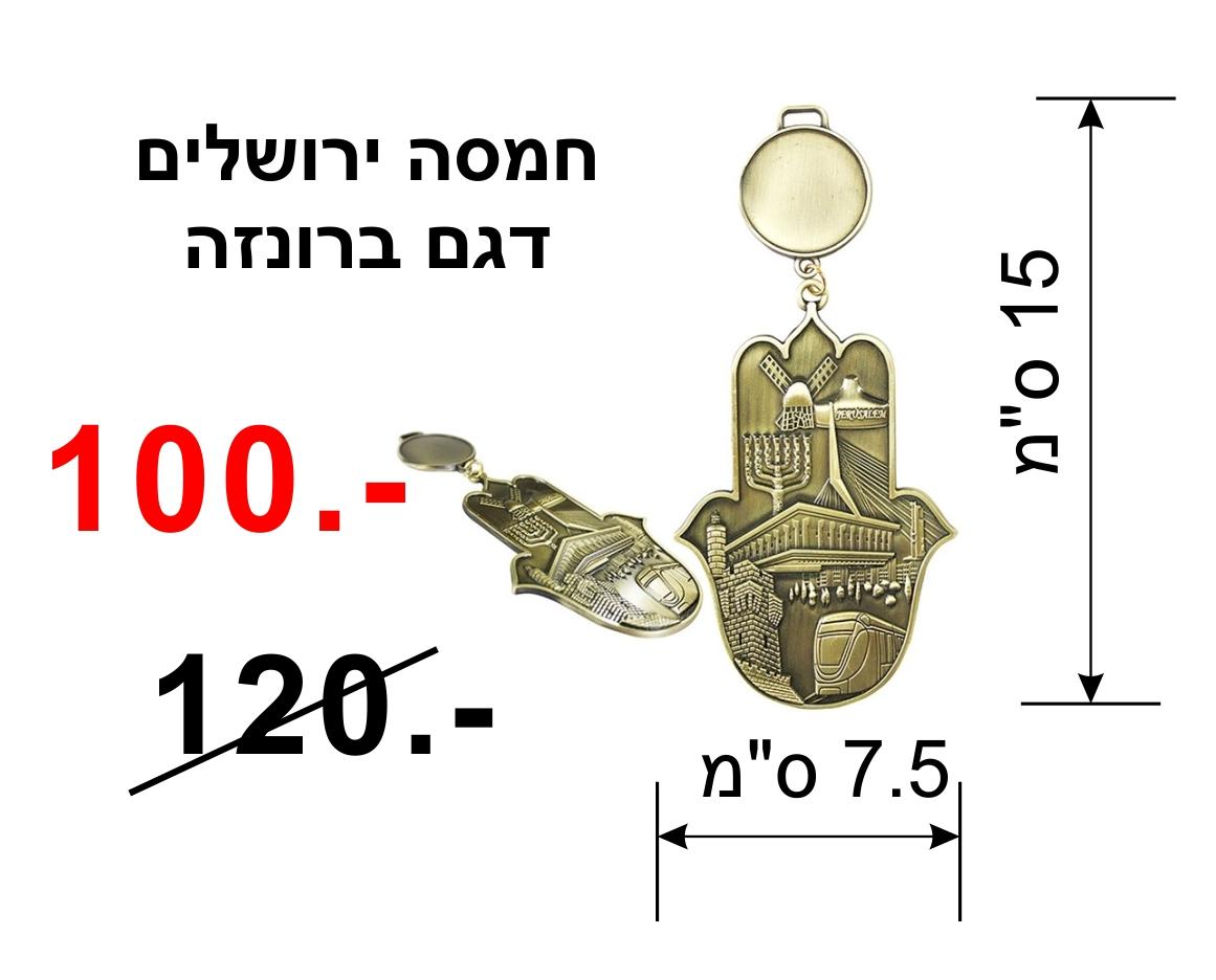 חמסה ירושלים ברונזה