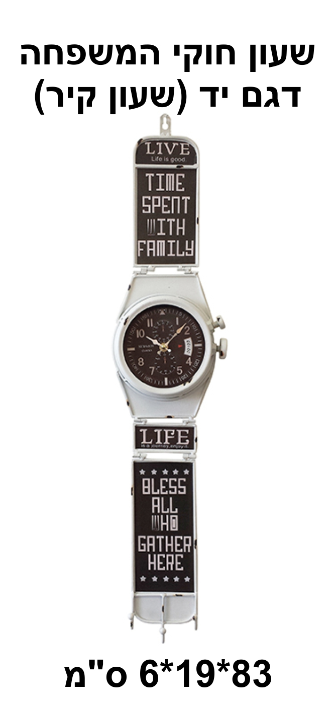 שעון יד חוקי המשפחה