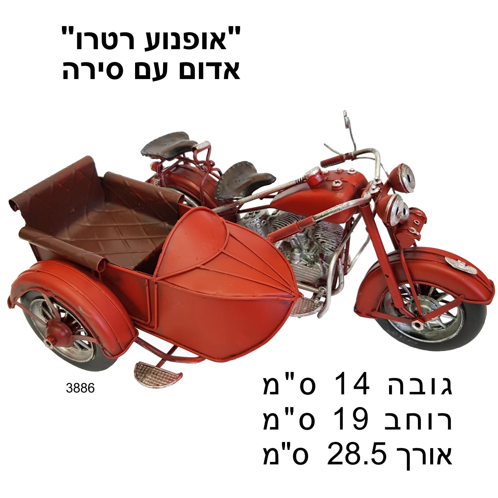 אופנוע רטרו אדום עם סירה