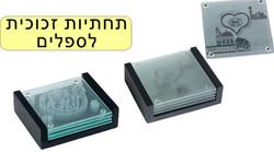 תחתיות זכוכית לספלים