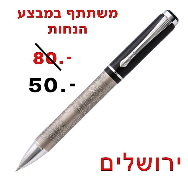 עט ירושלים בגימור פיוטר במבצע הנחה