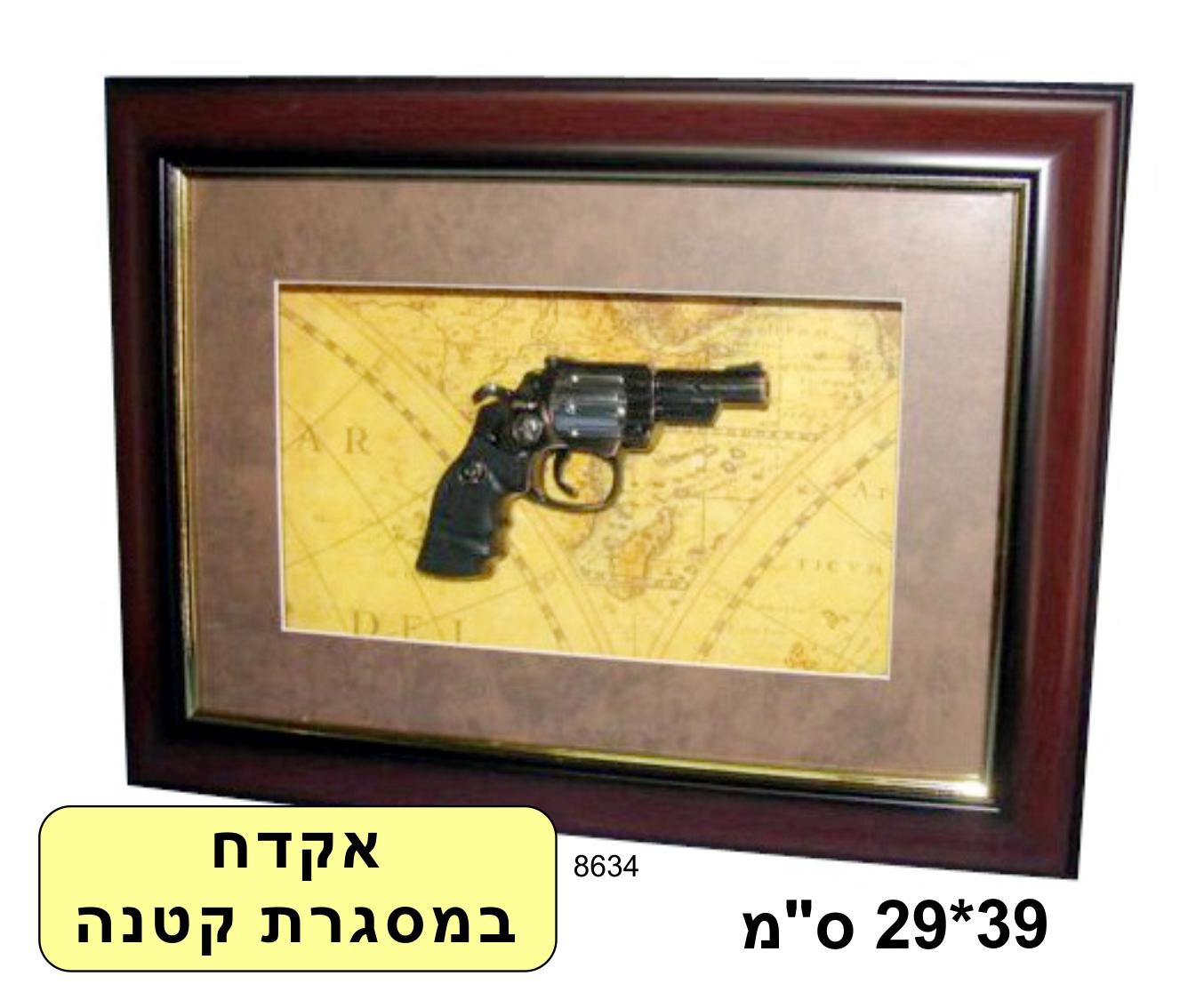 אקדח במסגרת קטנה
