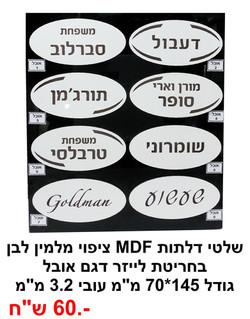 MDF שלטים לדלתות דגם אובל