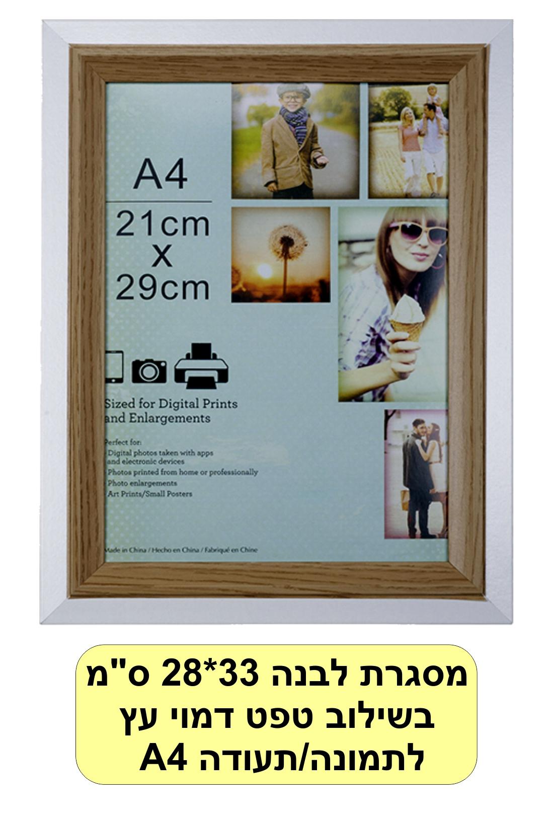 מסגרת לבנה 33 28 בשילוב טפט דמוי עץ