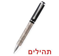 עט תהילים בגימור פיוטר