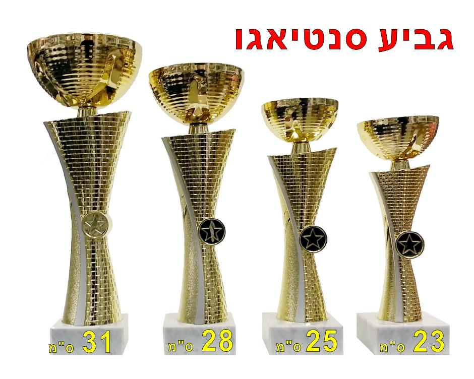 גביע סנטיאגו