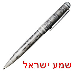 עט שמע ישראל בגימור פיוטר