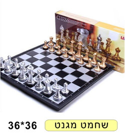 שחמט מגנט