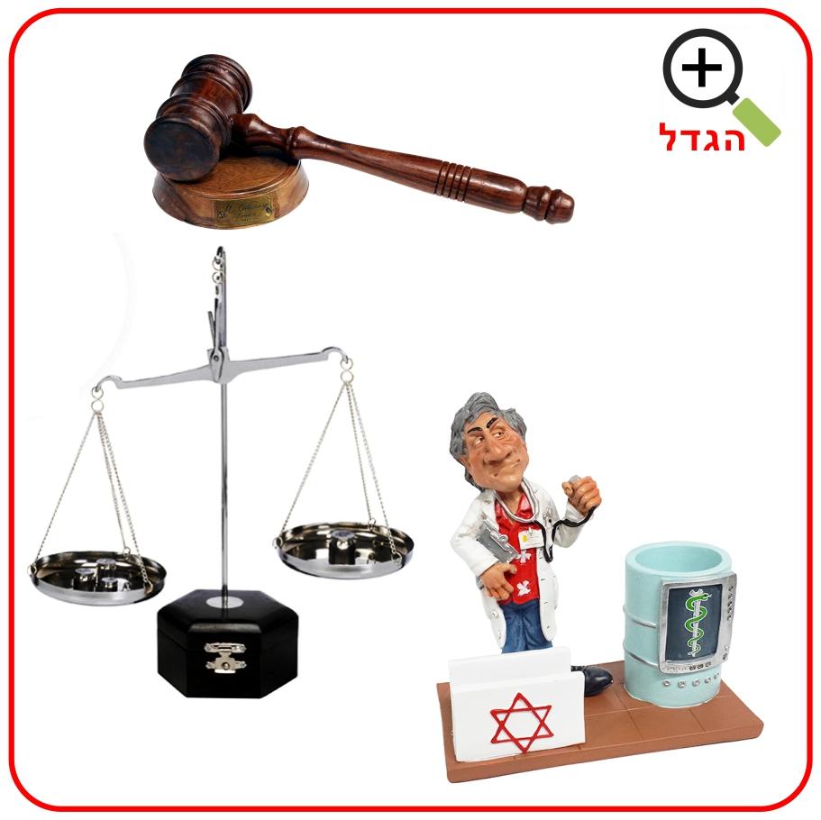 מתנות ופסלים לרופאים ועורכי דין